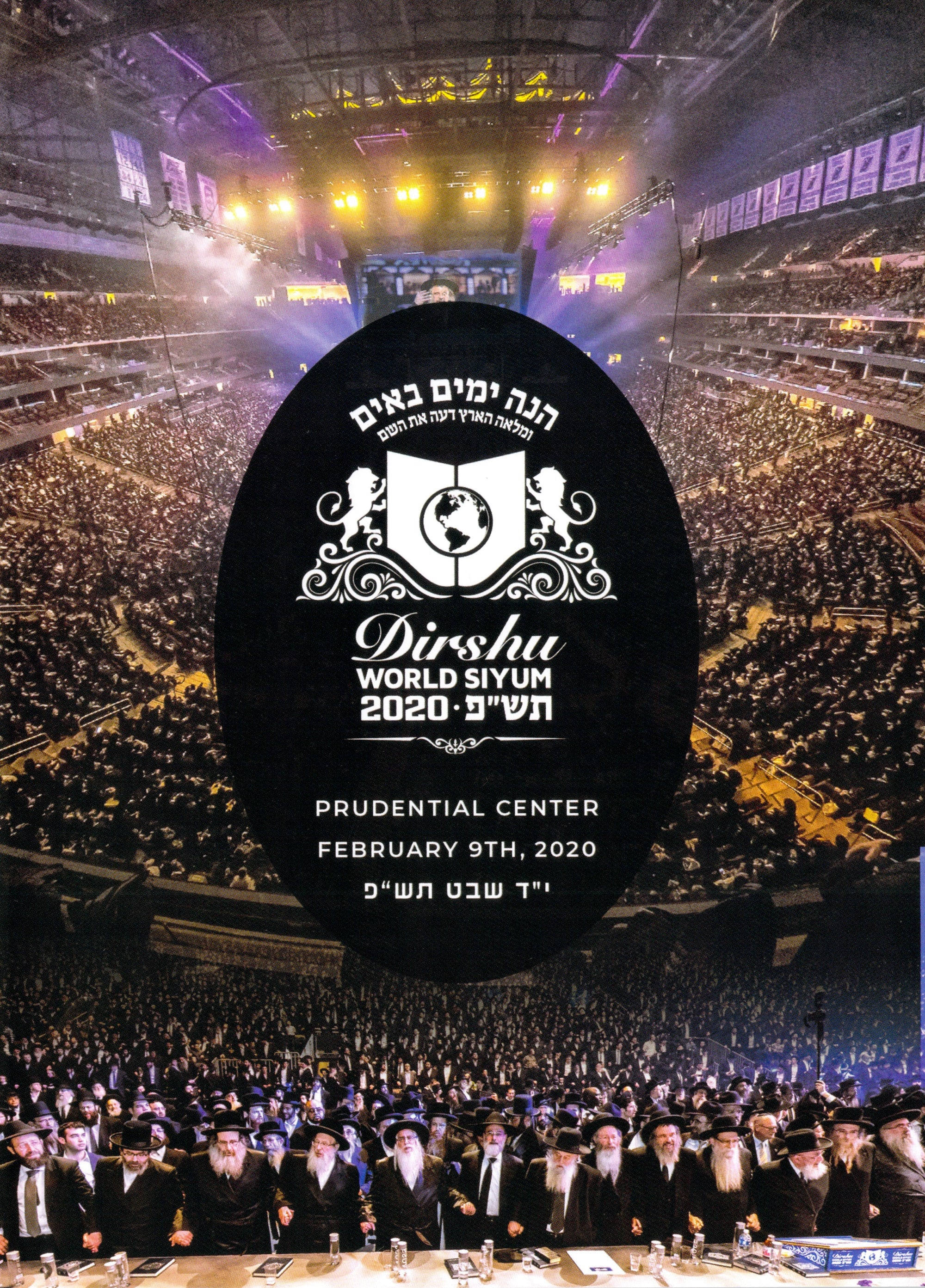 Dirshu - World Siyum 2020