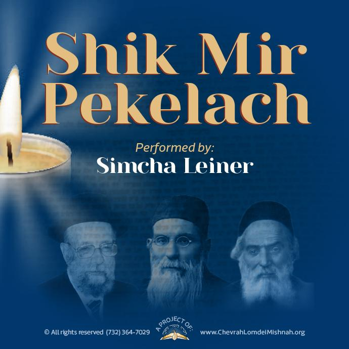 Simcha Leiner - Shik Mir Pekelach (Single)