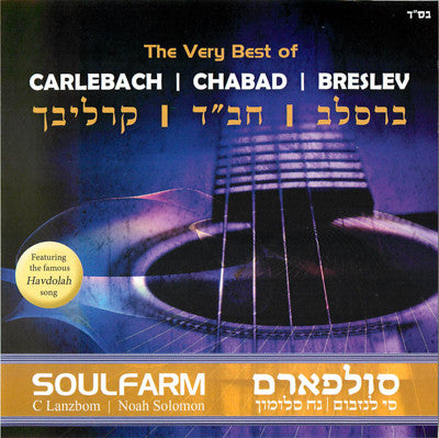 Soul Farm - The Very Best of Carlebach Chabad and Breslev