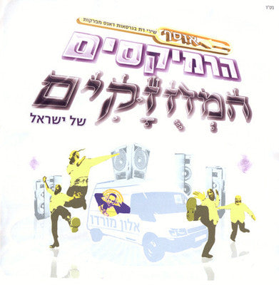 Various - Israel's Hottest Remixes