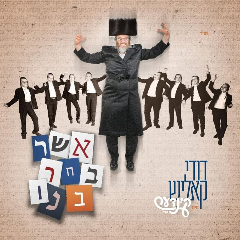 Dudi Kalish ft. Kinder Choir - Asher Buchar Buni