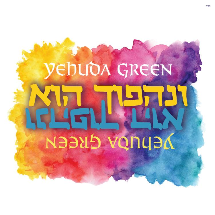 Yehuda Green - Venohapoich (Single)
