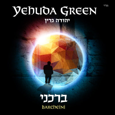 Yehuda Green - Barcheini