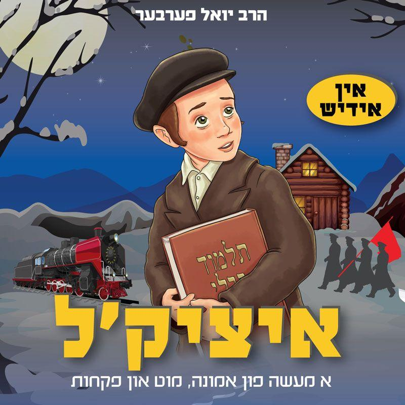 Rabbi Yoel Ferber - Itzikel - Yiddish