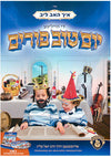 Yiddish Kids Series - I Love the Holiday Purim