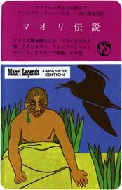 Māori Legends (Japanese) - Pocket Guide