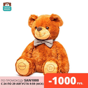 Interactive toy smart bear""