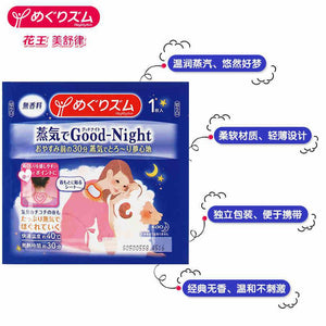 Load image into Gallery viewer, Kao Megrhythm Good Night Warming Pad Unscented 5pc 花王蒸汽肩颈贴5片 (无香)