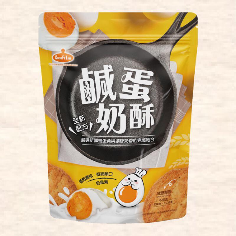 Load image into Gallery viewer, Cheng Fu Tang Salted Egg Crisp 正福堂鹹蛋奶酥