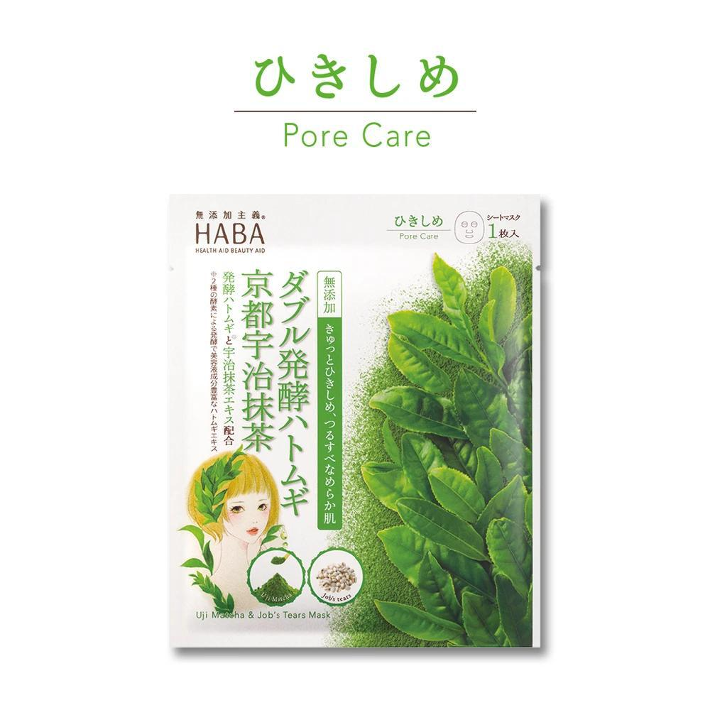 HABA Uji Matcha & Job's Tears Mask 5pc 抹茶薏仁镇定保湿面膜5片/盒