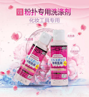 Daiso Detergent For Puff And Sponge 大创粉扑清洁剂
