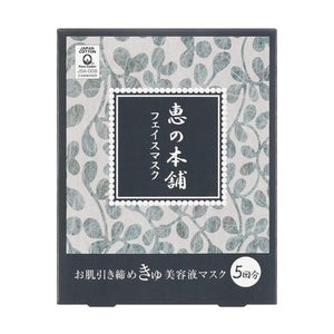 Load image into Gallery viewer, Megumi Ni Honpo Tightening Mask Black 5pc 惠之本铺温泉水面膜 收缩毛孔型5片/盒