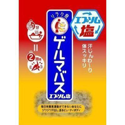 Ishizawa Germanium Bath Epsom Salt Powder 矿物盐排毒瘦身浴盐