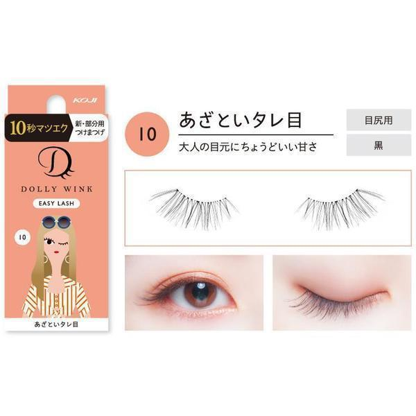 Load image into Gallery viewer, Koji Dolly Wink Easy Lash No.10 Sly Droopy Eyes