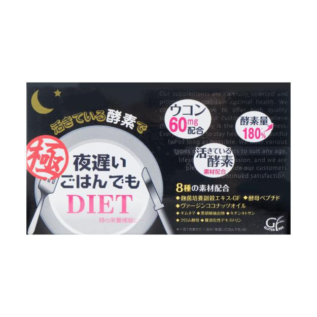 Yoru Osoi Metabolic Support Premium Kiwami Black 30Days  新谷夜迟酵素黑色最强版30回
