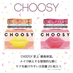Pure Smile Choosy Lip Pack 20pcs 果冻保湿唇膜盒装