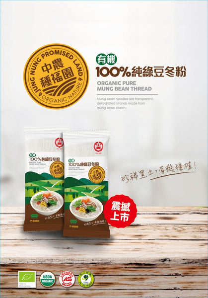 Jung Nung Organic Pure Mung Bean Cellophane Noodles 中農 有機100%純綠豆冬粉