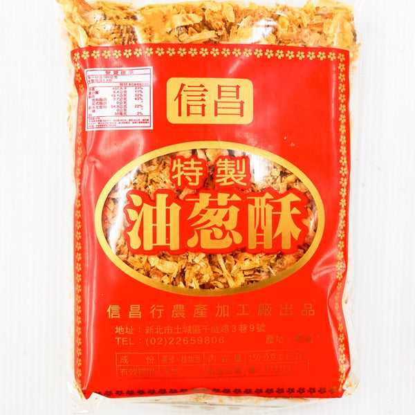 Dried Sliced Shallot 信昌 手切油葱酥