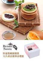 Ricians Cookies Sandwich Gift Box 聯翔 雪藏銅鑼燒禮盒