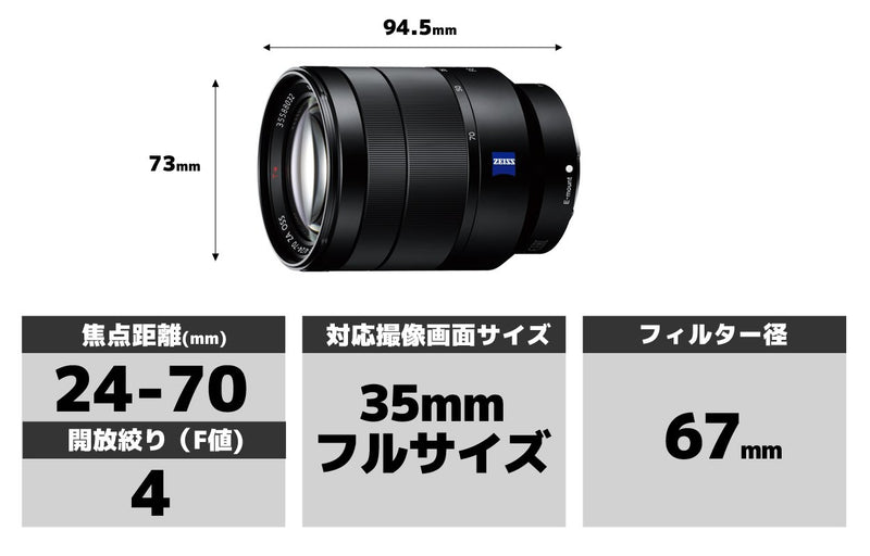 SONY E-mount Lens Vario-Tessar T FE 24-70mm F4 ZA OSS Interchangeable Full Frame Lens - International Version (No Warran