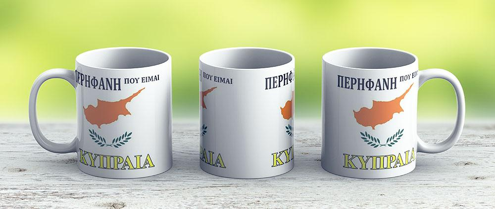 Proud To Be Cypriot - Greek Female - Ceramic Coffee Mug - Gift Idea For Family And Friends