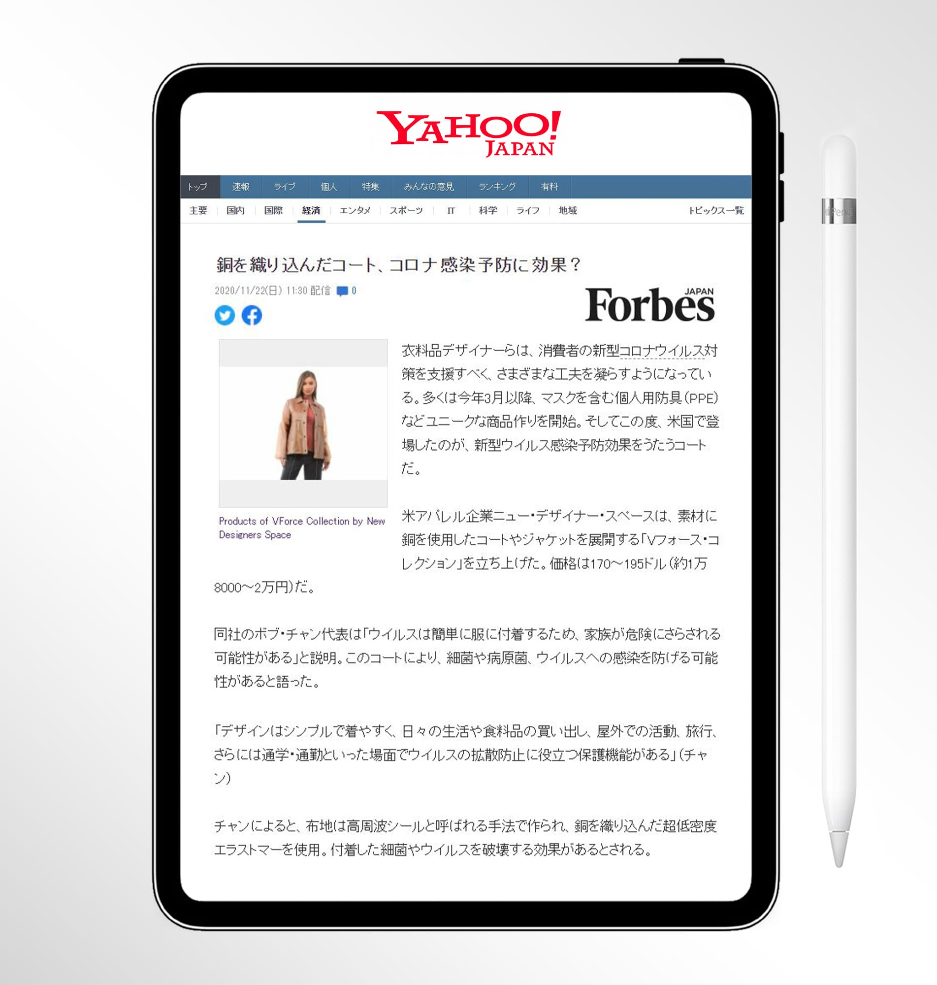 VForce Collection by New Designers Space on Yahoo Japan