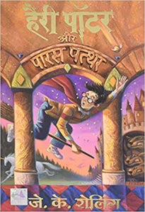 Harry Potter Aur Paras Patthar (Hindi)