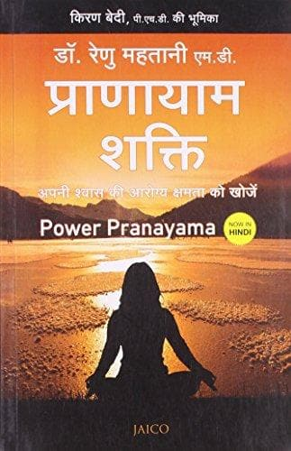 Pranayam Shakti (Power Pranayama) - Hindi