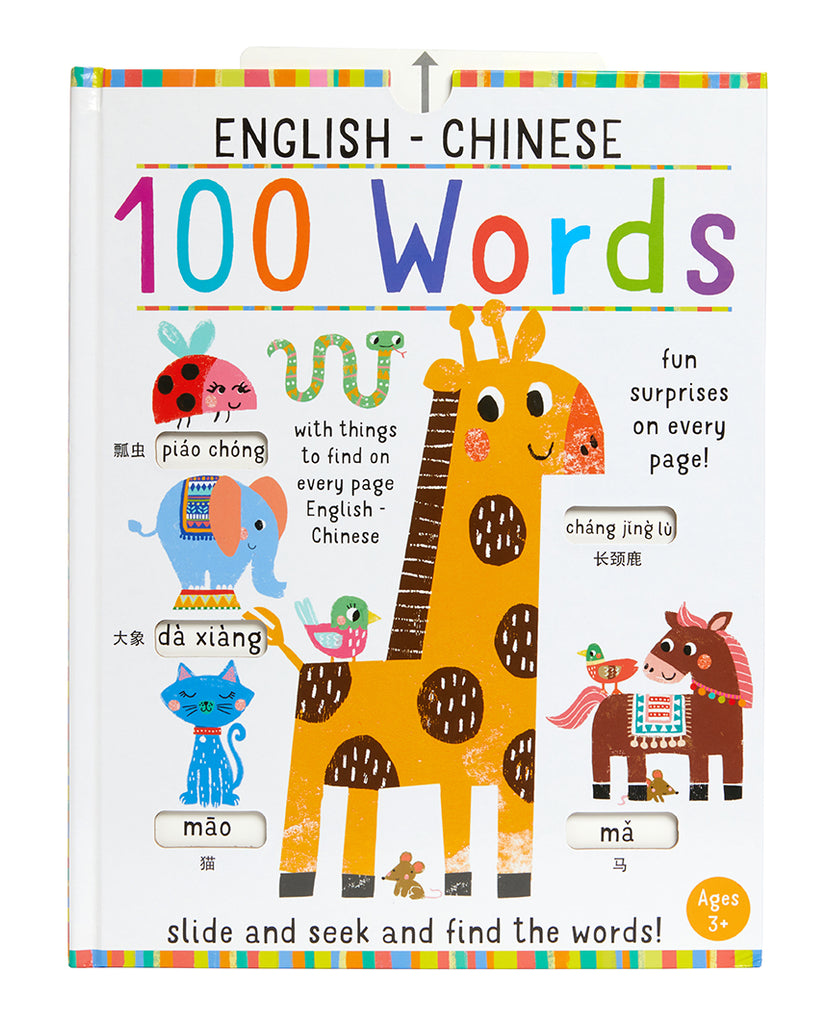 Slide and Seek: 100 Words English-Chinese