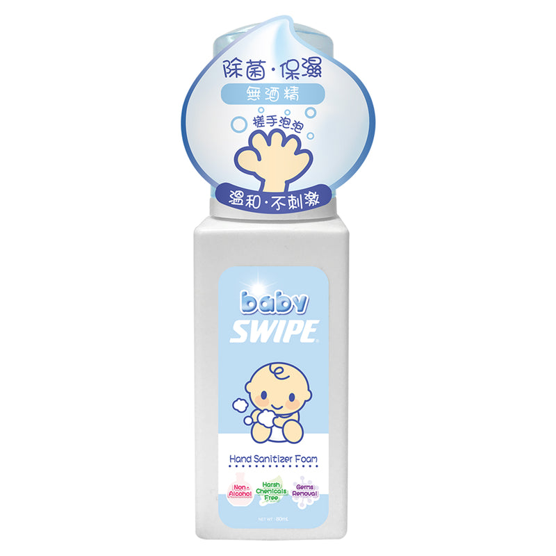『Baby Swipe』Hand Sanitizer Foam 80ml