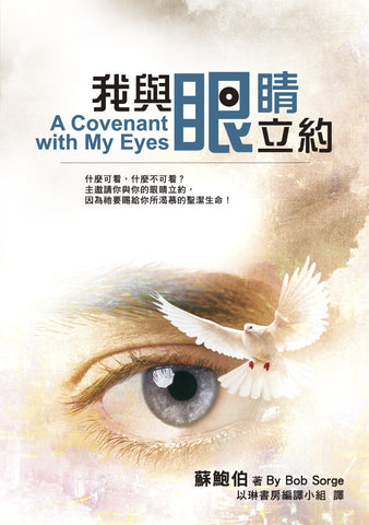 A Covenant With My Eyes (Chinese Translation)