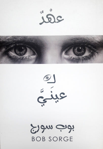 A Covenant with My Eyes (Arabic Translation)