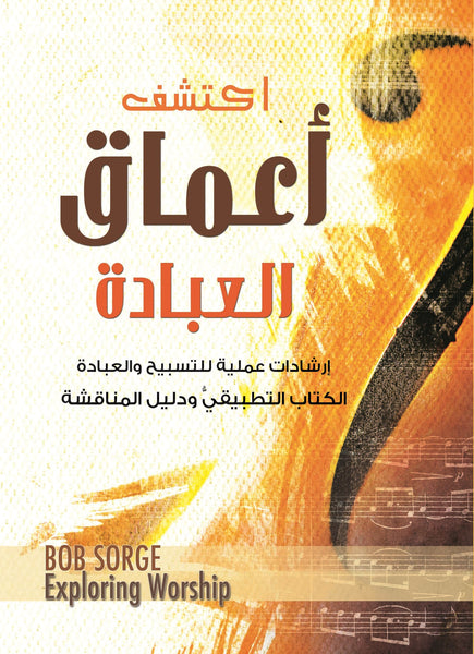 Exploring Worship Workbook (Arabic Translation)