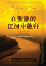 Following the River (Chinese translation)