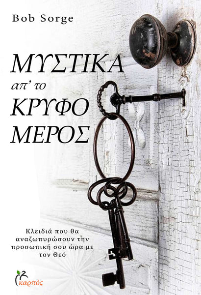 Secrets of the Secret Place (Greek Translation)