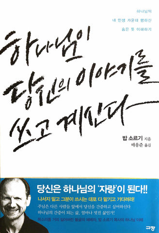 Between The Lines (Korean Translation)