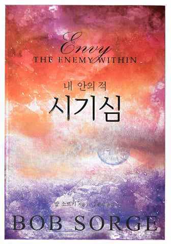 Envy: The Enemy Within (Korean Translation)