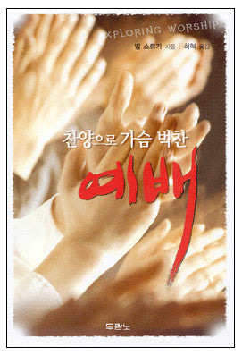 Exploring Worship (Korean translation)