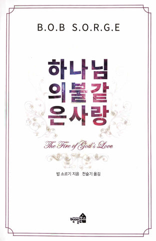 The Fire of God's Love (Korean Translation)