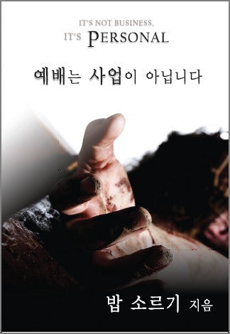 It's Not Business, It's Personal (Korean translation)