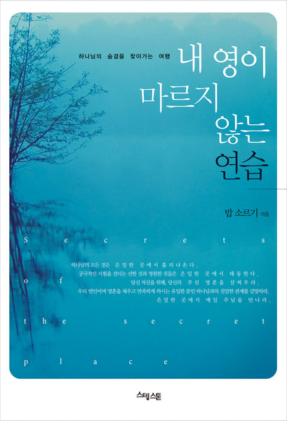 Secrets of the Secret Place (Korean translation)