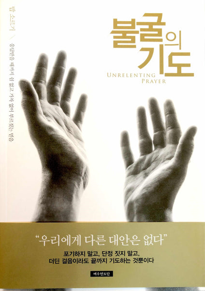 Unrelenting Prayer (Korean Translation)