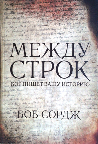 Between the Lines (Russian translation)