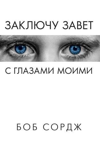 Covenant with My Eyes (Russian translation)