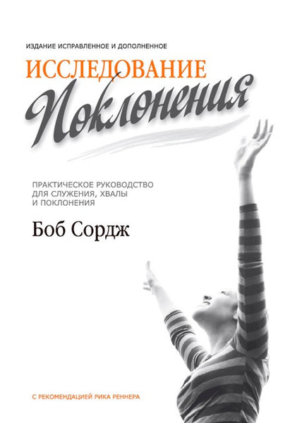 Exploring Worship (Russian translation)