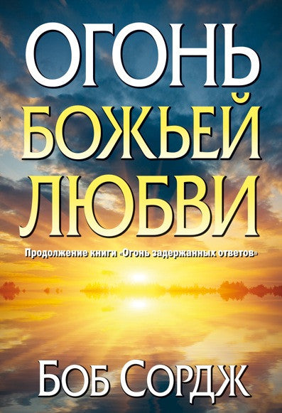 The Fire of God's Love (Russian translation)