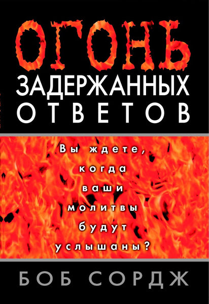 The Fire of Delayed Answers (Russian translation)