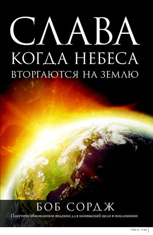 Glory: When Heaven Invades Earth (Russian translation)