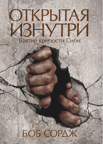 Opened From The Inside: Taking The Stronghold of Zion (Russian translation)