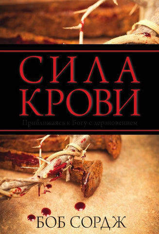The Power of the Blood (Russian translation)